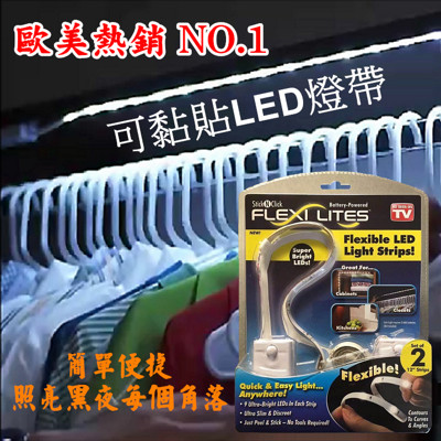 超方便 可黏貼LED燈帶1組2入 (4折)