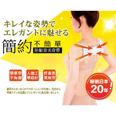 日韓高人氣 防駝背美背帶 (2.1折)