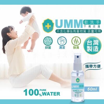UMM 電解抗菌乾洗手50ml (5折)