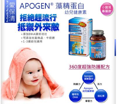 【遠東生技】Apogen幼兒健康素80g (4.4折)