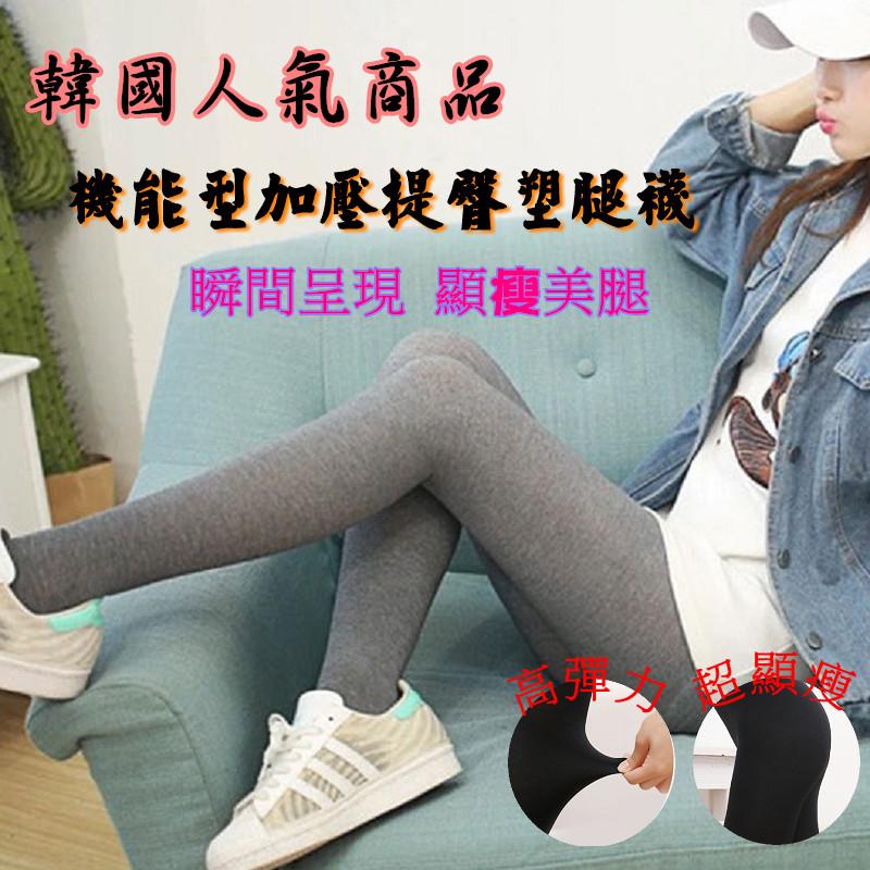 韓國 機能型加壓提臀塑腿襪