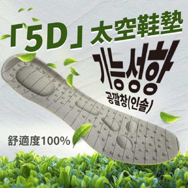 韓國熱銷 5d太空鞋墊