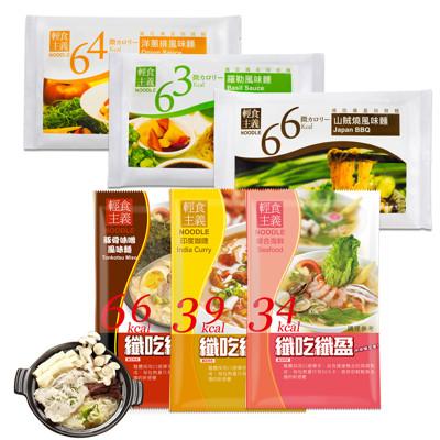 【纖吃纖盈】輕食主義者 微卡蒟蒻麵(口味任選) (0.6折)