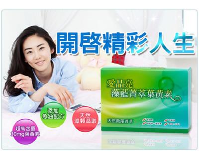 【遠東生技】愛晶亮藻藍菁萃葉黃素30粒/盒 (5.5折)