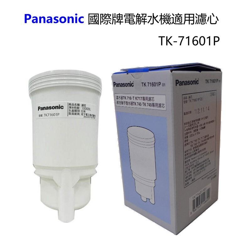 panasonic 國際牌電解水機適用濾心tk-71601p