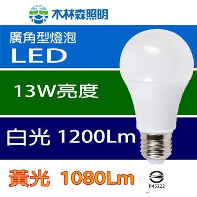 【木林森照明】 LED廣角形燈泡 13W 亮度(白/黃光任選) (2.8折)