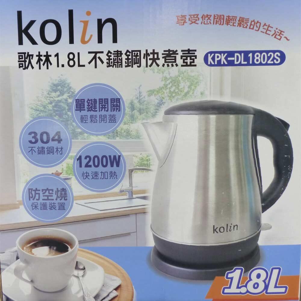 歌林1.8l不銹鋼快煮壺 kpk-dl1802s