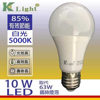 【K-light 光然】 10W LED 省電燈泡(白/黃光任選) (3折)