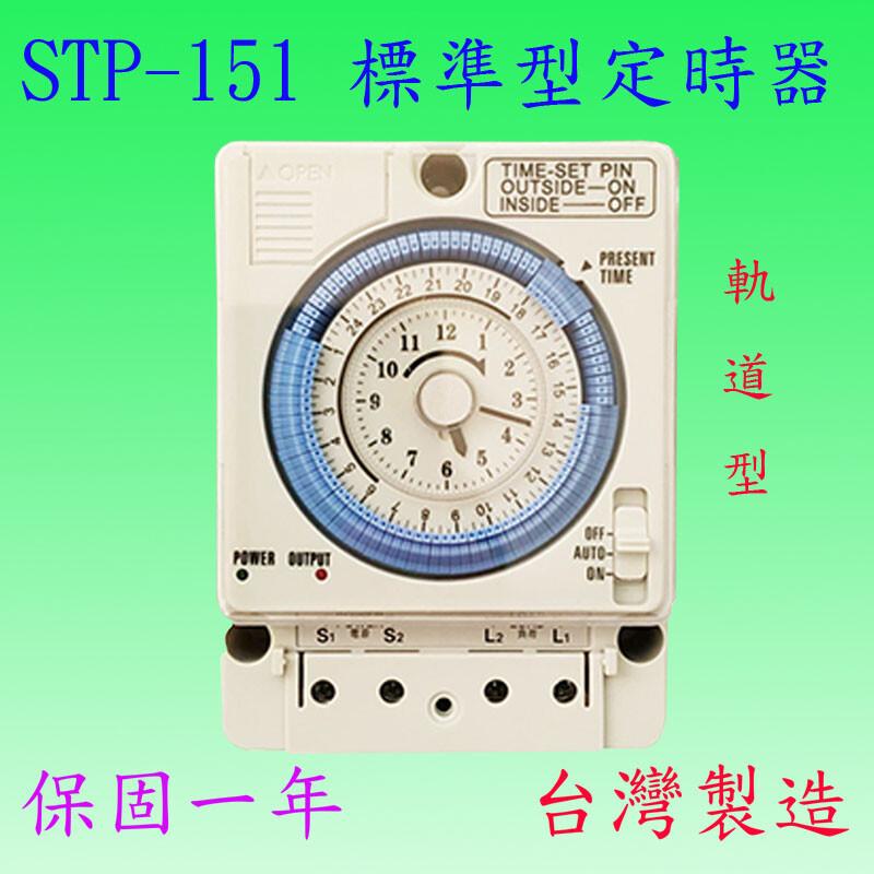 stp-151 標準型定時器(15a)