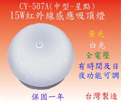 【節能王】15W紅外線感應吸頂燈(中型-星點)(全電壓)-【台灣製造-保固一年】 (7.1折)