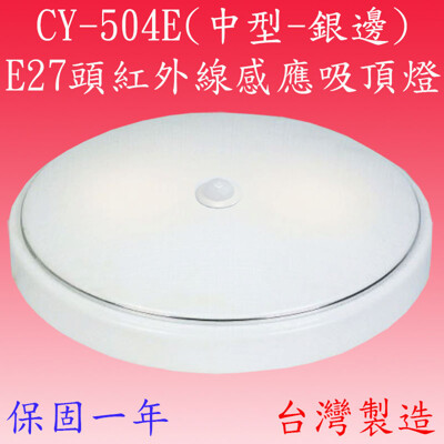 cy-504e e27頭外線感應吸頂燈(中型-銀邊-台灣製)滿2000元以上送一顆led燈泡 (7.4折)
