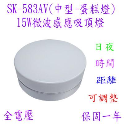 【節能王】15W微波感應吸頂燈(中型-蛋糕燈)(台灣製造)【滿1000元即贈送一顆LED燈泡】 (7.4折)