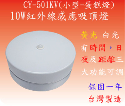 【節能王】10W感應吸頂燈(小型-蛋糕燈)(全電壓-台灣製造)【滿1000元即贈送一顆LED燈泡】 (7折)