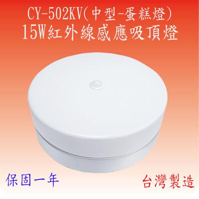 CY-502KV 15W感應吸頂燈(中型-蛋糕燈-台灣製)【滿2000元以上送一顆LED燈泡】 (7.3折)