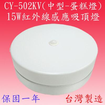 cy-502kv 15w感應吸頂燈(中型-蛋糕燈-台灣製)滿2000元以上送一顆led燈泡 (7.4折)