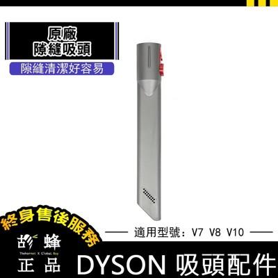 現貨 Dyson V10 V8 V7 原廠全新 縫隙吸頭 隙縫吸頭 狹縫吸頭 SV10 SV12 S (5折)