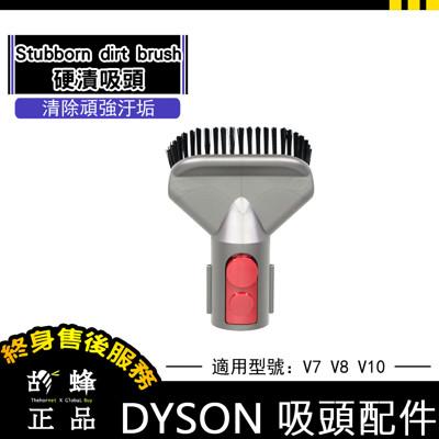 現貨 原廠全新 DYSON 戴森 硬漬吸頭 硬質吸頭 SV12 SV11 SV10 V10 V8 V (2.5折)