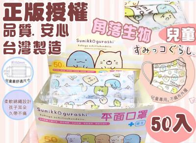 台灣製-正版角落生物兒童口罩50片-附原廠紙盒 (8.2折)
