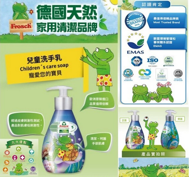 frosch德國小綠蛙 天然兒童洗手乳300ml-產地奧地利