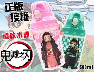 台灣製-正版鬼滅之刃500CC直飲水壺 (7.6折)