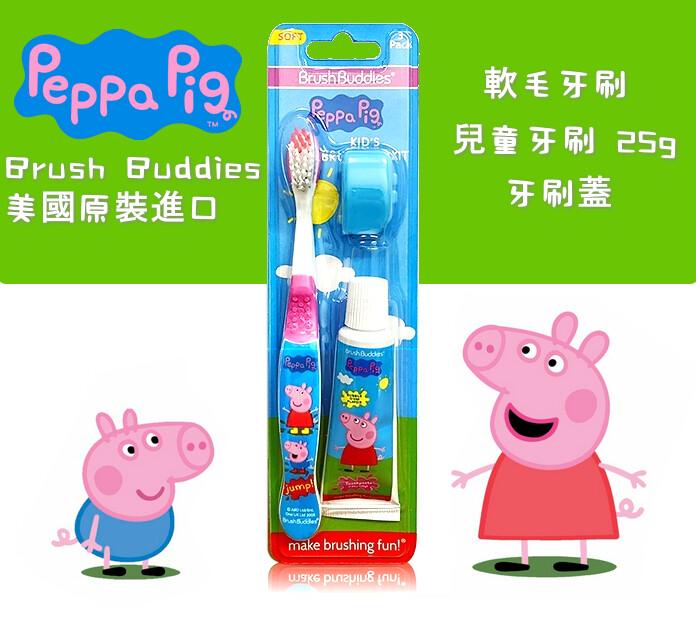 美國進口peppa pig佩佩牙膏牙刷組-限量出清