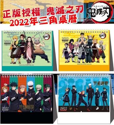 2022年正版鬼滅之刃/咒術迴戰桌曆-台灣製 (6.6折)