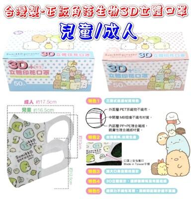 獨家台灣製-正版角落生物3D立體口罩50入-兒童/成人款可選 (9.2折)