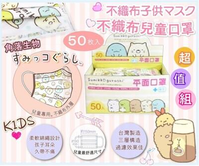 台灣製-正版角落生物幼兒/兒童/成人口罩50片-附原廠紙盒 (7.9折)
