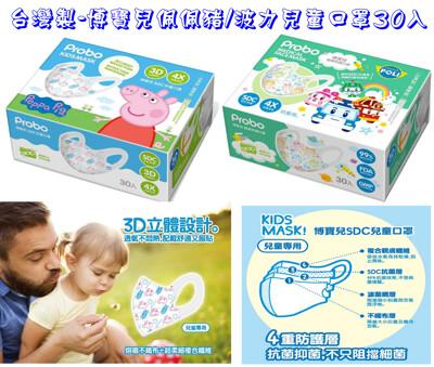 台灣製-正版Peppa Pig/波力POLI 3D兒童醫療防護-口罩30入 (copy) (6.9折)