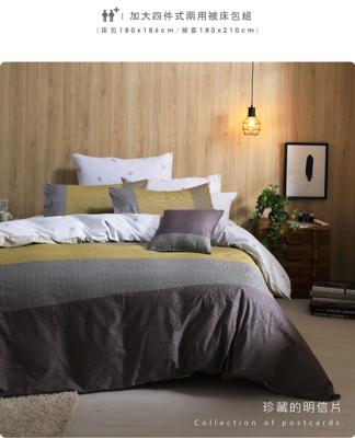 GOLDEN TIME-珍藏的明信片-100%純棉-兩用被床包組(加大) (4.1折)