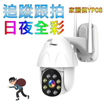 360度全彩追蹤!【日夜全彩/智慧蹤蹤】Yoosee有看頭APP遙控WIFI網路監視器YP08 (6.2折)
