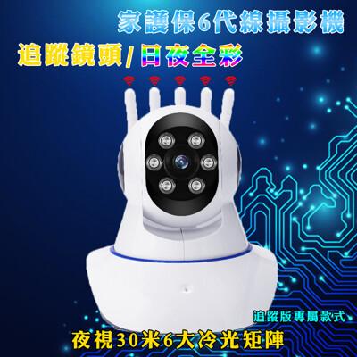 家護保6代日夜全彩追蹤無線監視攝影機(Yoosee有看頭) (4.5折)