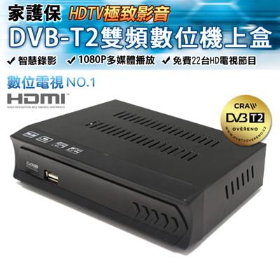 家護保DVB-T2極致影音HD數位機上盒+專用天線組【2018商檢雙頻鐵殼版】3D智慧錄影 (6.9折)
