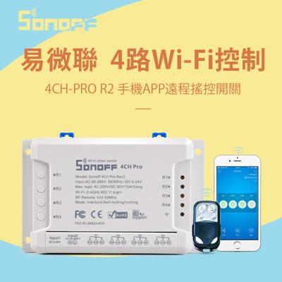 無線網路開門【格來得快速鐵捲門】手機APP遠端遙控器Sonoff 4CH PRO R2含線路安裝說明 (9折)