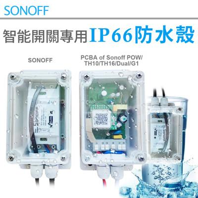 SONOFF【RF / TH / G開關專用IP66防水殼】APP手機遠端網路開關 (5折)