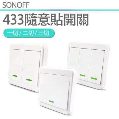 RF433隨意貼【3切】遙控器 可搭配APP遠端電燈網關 (7.5折)