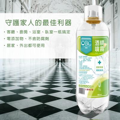 【MIT台灣製現貨秒出】OBC 75% 酒精噴霧 450ml (4.4折)