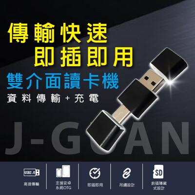 【J-GUAN】 雙介面讀卡機 (2.5折)