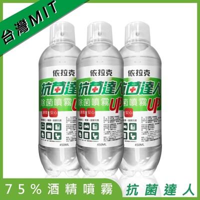 【現貨秒出】75% 酒精 噴霧 依拉克抗菌達人 打開直接噴(450ml) (4.6折)