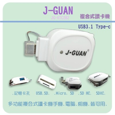 【J-GUAN】白色複合讀卡機 (2.3折)