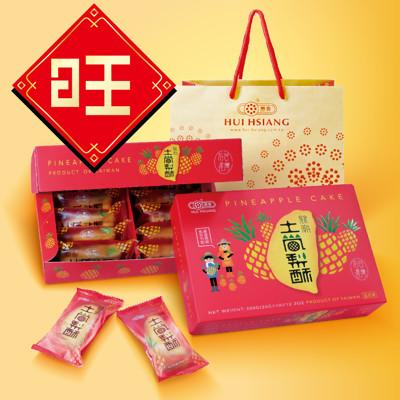 惠香 台灣造型關廟土鳳梨酥禮盒 高CP值特色禮盒 (5.2折)