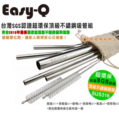 SUS316不銹鋼頂級環保吸管(7件組) (1.7折)