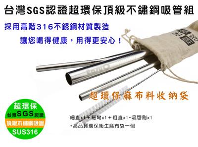 SUS316不銹鋼頂級環保吸管(四件組) (2折)