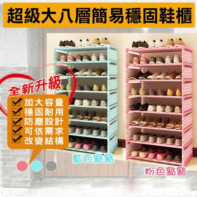 超級大八層簡易穩固鞋櫃 (3.1折)