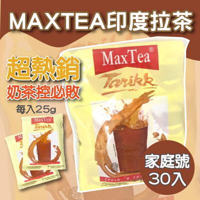 印尼超人氣MAXTEA TARIKK奶茶 印尼奶茶 拉茶 奶茶 沖泡飲品 有效期2021.02.28 (4.2折)