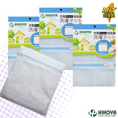 【HIKOYA】淨白洗衣袋方型 30*35cm (6折)