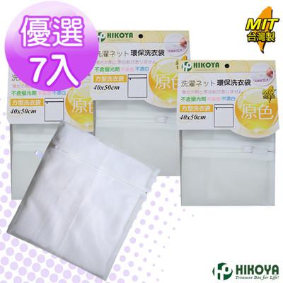 【HIKOYA】原色呵護洗衣袋方型40*50cm (7.1折)