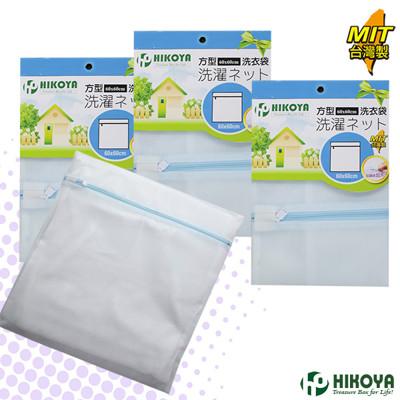 【HIKOYA】淨白洗衣袋方型 60*60cm (6.5折)