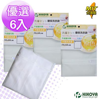 【HIKOYA】原色呵護洗衣袋方型50*60cm (7.2折)