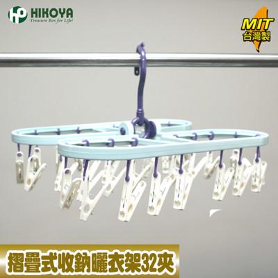 【HIKOYA】橢圓摺疊式收納曬衣架(32夾) (5折)